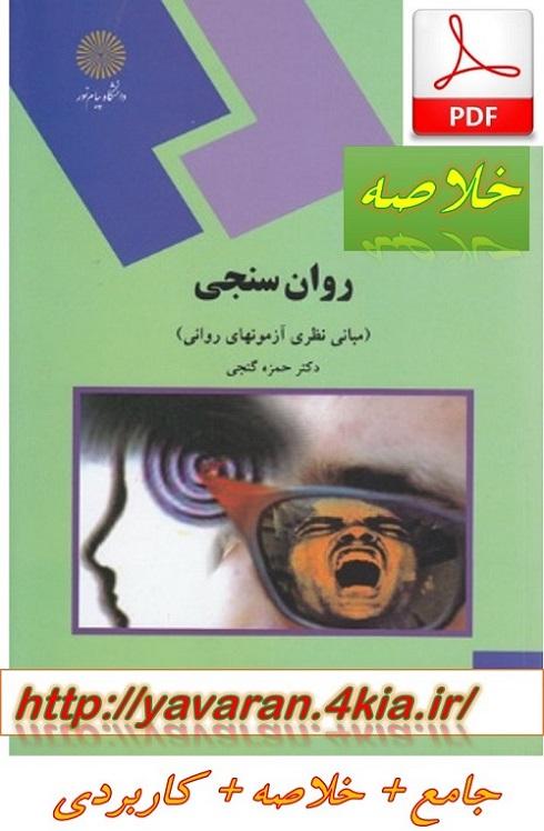 خلاصه کتاب روان سنجی گنجی +pdf