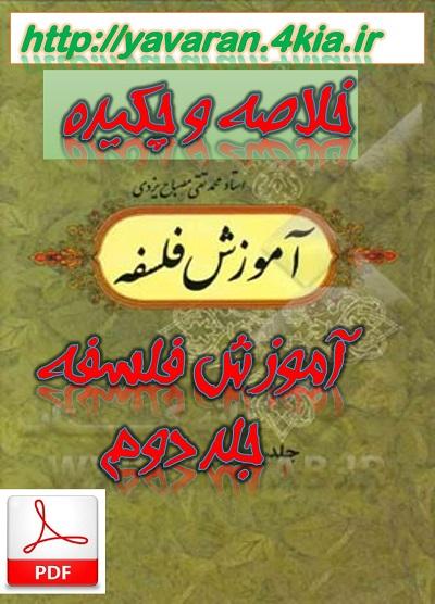 خلاصه کتاب آموزش فلسفه جلد 2 + pdf
