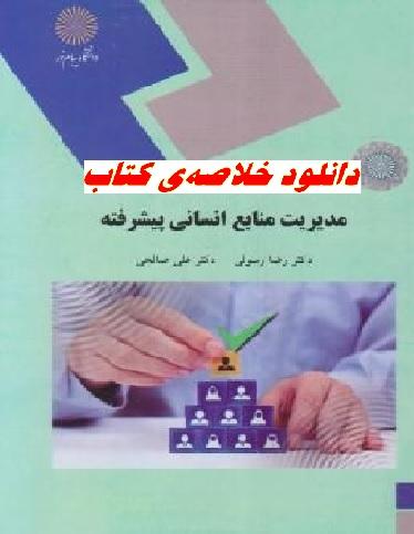 خلاصه کتاب مدیریت منابع انسانی پیشرفته +pdf