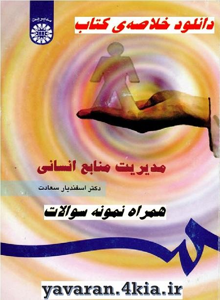 خلاصه کتاب مدیریت منابع انسانی سعادت +pdf