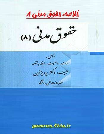 خلاصه کتاب حقوق مدنی 8 + pdf