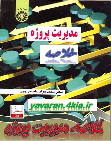 خلاصه کتاب مدیریت پروژه + pdf