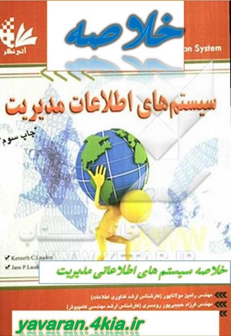 خلاصه کتاب سيستم هاي اطلاعات مديريت + پاور
