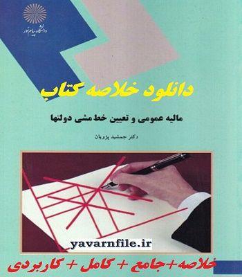دانلود خلاصه کتاب مالیه عمومی و تعیین خط مشی دولتها جمشید پژویان