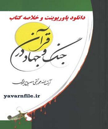 دانلود خلاصه کتاب جنگ و جهاد در قرآن