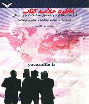 خلاصه کتاب فرآیند مذاکره و تحقق معاملات بین المللی+pdf
