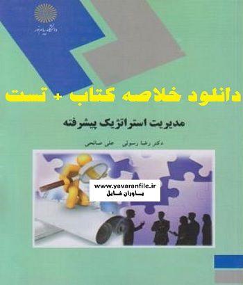 خلاصه کتاب مدیریت استراتژیک پیشرفته  + تست