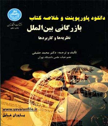 دانلود خلاصه کتاب بازرگانی بین الملل دكتر محمد حقيقي