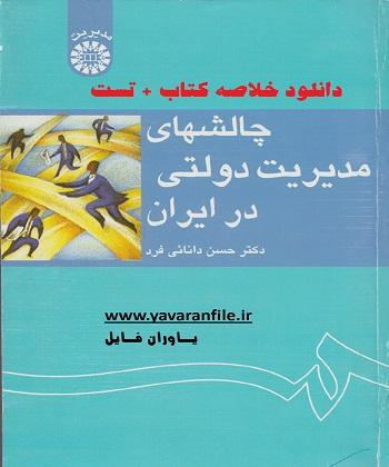 خلاصه کتاب چالشهای مدیریت دولتی در ایران حسن دانائی فرد + تست