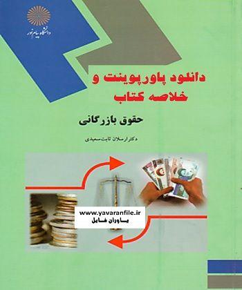 پاورپوینت و خلاصه کتاب حقوق بازرگاني