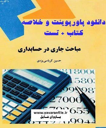 خلاصه کتاب مباحث جاري در حسابداري حسين كرباسي يزدي  + تست