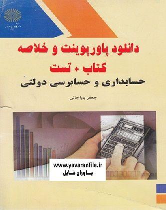دانلود  خلاصه کتاب حسابداري و حسابرسي دولتي جعفر باباجاني + تست
