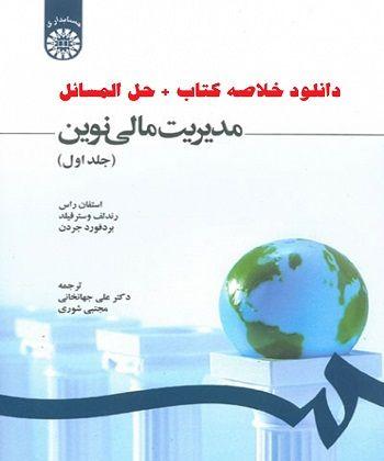 خلاصه کتاب مدیریت مالی نوین + حل المسائل