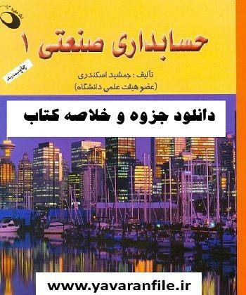 دانلود خلاصه کتاب حسابداری صنعتی 1 جمشید اسکندری