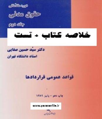 دانلود خلاصه کتاب حقوق مدنی 3 - قواعد عمومی قراردادها دکتر سید حسین صفایی + نمونه سوال