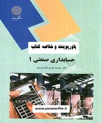 دانلود پاورپوینت و خلاصه کتاب حسابداری صنعتی 1