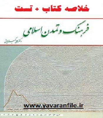 دانلود خلاصه کتاب تاریخ فرهنگ و تمدن اسلامی دکتر