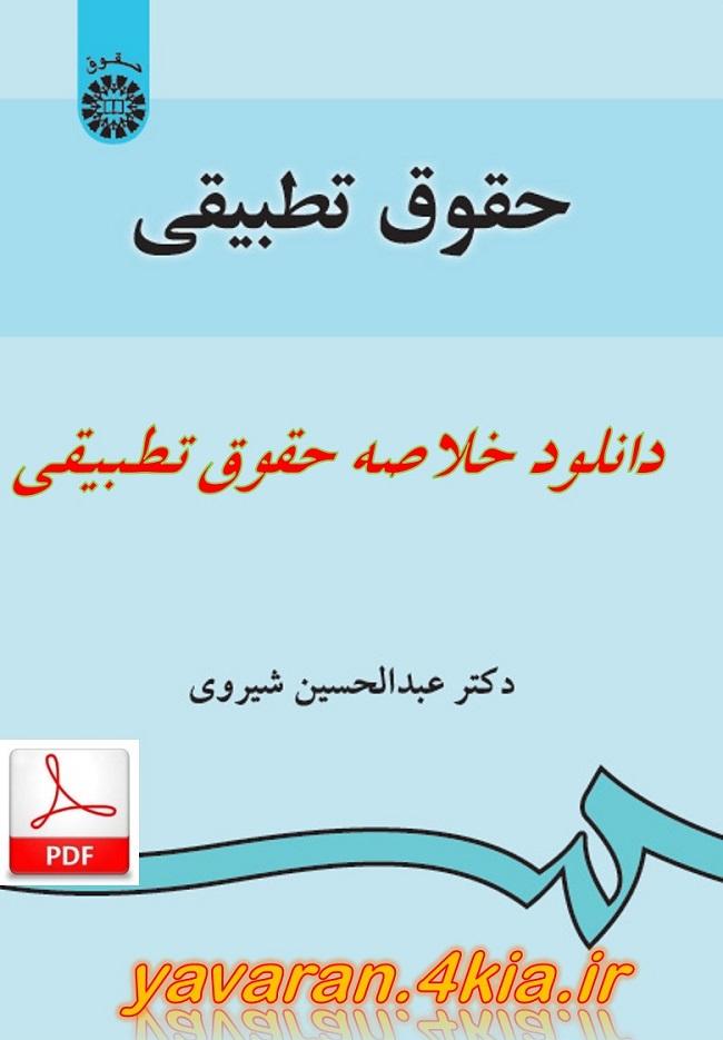 خلاصه کتاب حقوق تطبیقی عبدالحسین شیروی + pdf