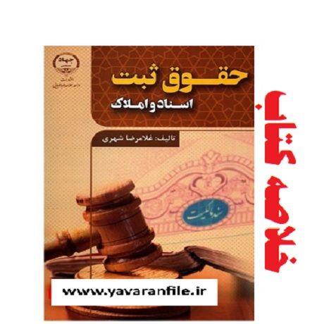 دانلود خلاصه کتاب حقوق ثبت غلامرضا شهری