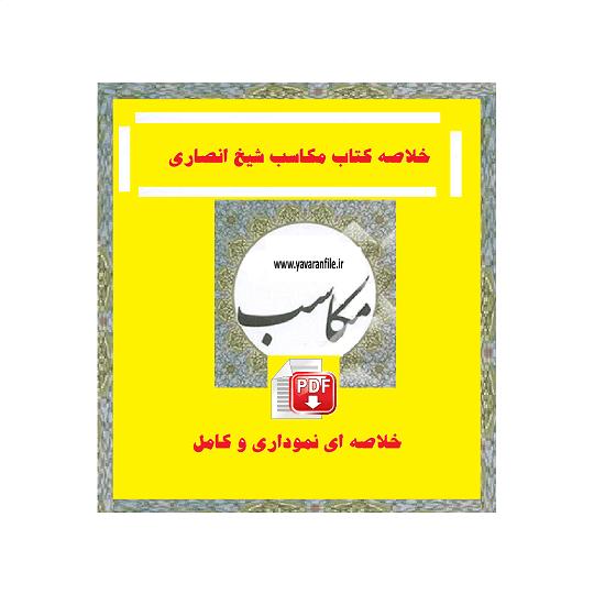 دانلود خلاصه کتاب مکاسب شیخ انصاری pdf