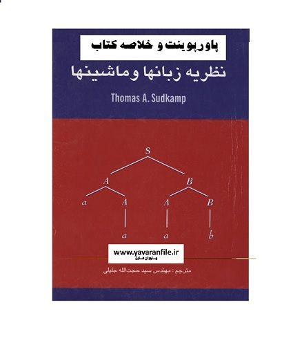 دانلود پاورپوینت و خلاصه کتاب نظریه زبانها و ماشینها