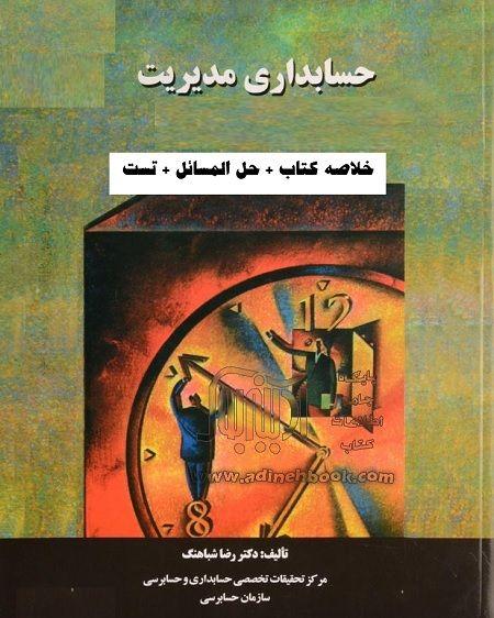 خلاصه کتاب حسابداری مدیریت رضا شباهنگ + تست