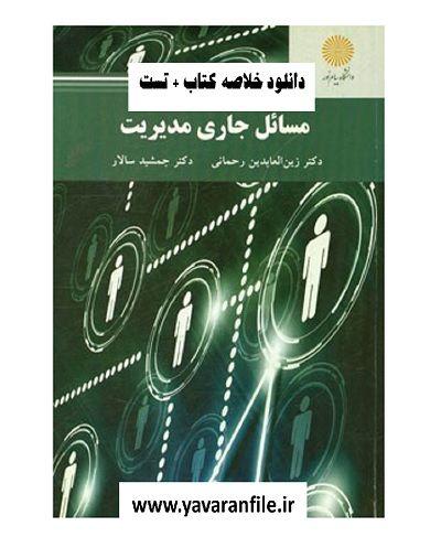 خلاصه کتاب مسائل جاری مدیریت دکتر جمشید سالار + تست pdf