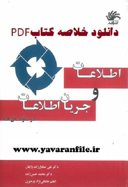 دانلود خلاصه کتاب اطلاعات و جریان اطلاعات در سازمانها pdf