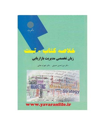 دانلود خلاصه کتاب زبان تخصصی مدیریت بازاریابی + تست pdf