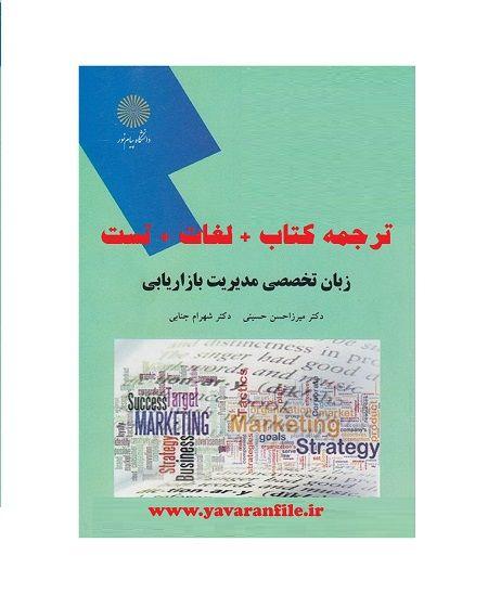 دانلود ترجمه کامل کتاب زبان تخصصی مدیریت بازاریابی + لغات + تست pdf