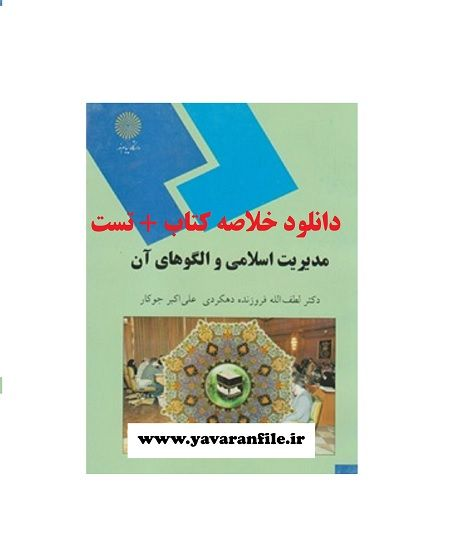 دانلود خلاصه کتاب مدیریت اسلامی و الگوهای آن + تست pdf