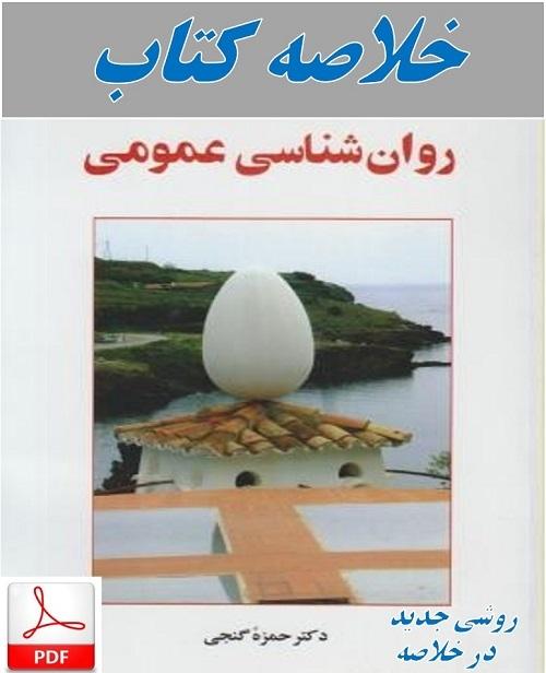 دانلود خلاصه کتاب روان شناسی عمومی دکتر حمزه گنجی + pdf