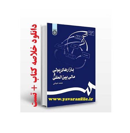 دانلود خلاصه کتاب بازارهای پولی و مالی بین المللی محمد شبانی + تست