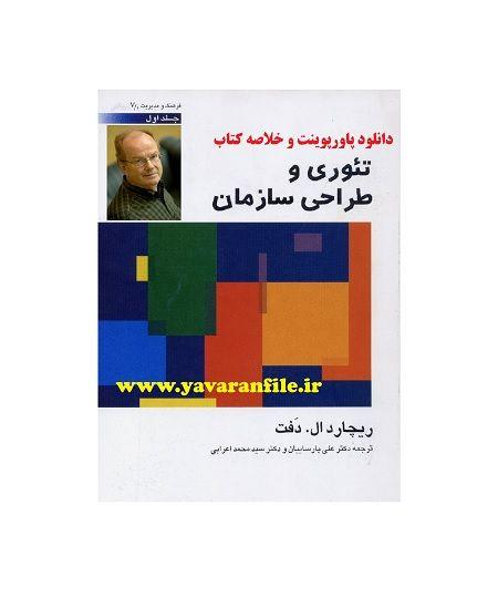 دانلود پاورپوینت و خلاصه کتاب تئوري وطراحي سازمان