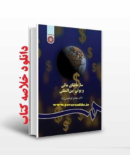 دانلود خلاصه کتاب سازمانهای مالی و پولی بین المللی  نوشته دکتر مهدی ابراهیمی نژاد