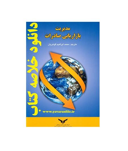 دانلود خلاصه کتاب مدیریت بازاریابی و صادرات pdf