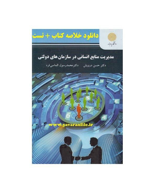 دانلود خلاصه کتاب مدیریت منابع انسانی در سازمانهای دولتی+ تست pdf