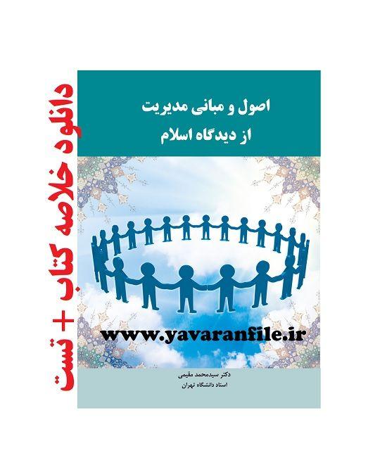 دانلود خلاصه کتاب اصول و مبانی مدیریت از دیدگاه