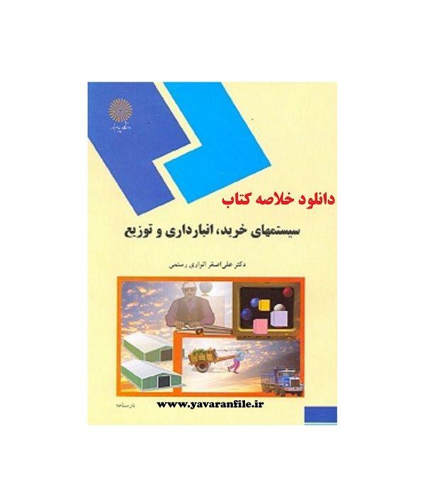 دانلود خلاصه کتاب سيستم هاي خريد ، انبارداري و توزيع + تست pdf