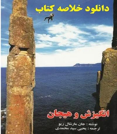 خلاصهی  کتاب انگیزش و هیجان  جان مارشال ریو