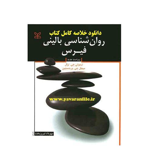 دانلود خلاصه کتاب روانشناسی بالینی ترجمه مهرداد فیروزبخت