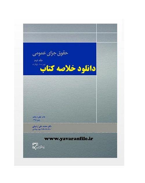 خلاصه کتاب حقوق جزای عمومی دکتر محمدعلی اردبیلی pdf