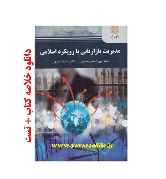 دانلود خلاصه کتاب مدیریت بازاریابی با رویکرد اسلامی + تست pdf