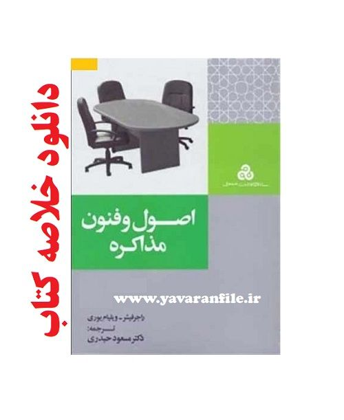 دانلود خلاصه کتاب اصول و فنون مذاکره pdf