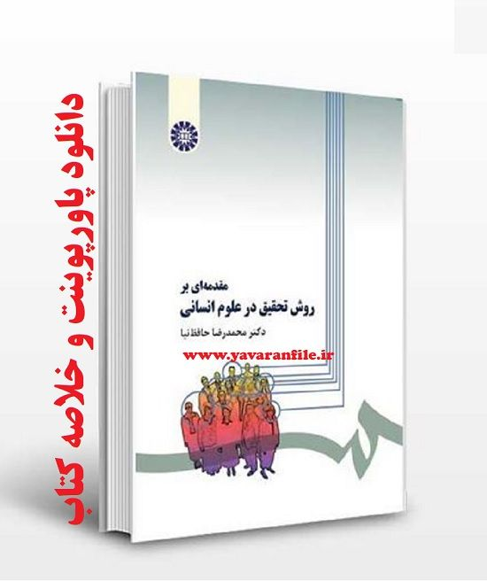 پاورپوینت کتاب مقدمه ای بر روش تحقیق در علوم انسانی دکتر محمد رضا حافظ نيا
