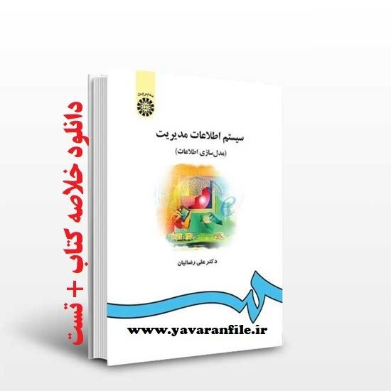 دانلود خلاصه کتاب سیستم اطلاعات مدیریت pdf