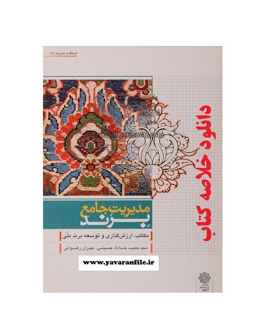 خلاصه کتاب مدیریت جامع برند نوشته سید حمید