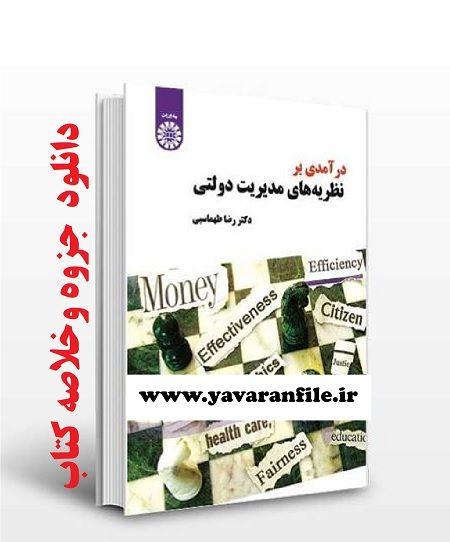دانلود خلاصه کتاب درآمدی بر نظریه های مدیریت دولتی pdf