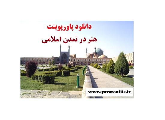دانلود خلاصه هنر در تمدن اسلامى علی اكبر ولايتی