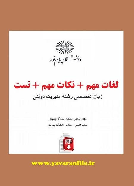 مجموعه تست و لغات کتاب زبان تخصصی مدیریت دولتی